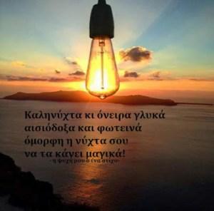 Καληνύχτα κι όνειρα γλυκά αισιόδοξα και φωτεινά όμορφη η νύχτα σου να τα κάνει μαγικά!