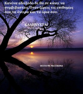 Read more about the article Καληνύχτα σας.