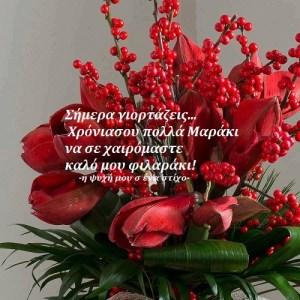 Σήμερα γιορτάζεις… Χρόνιασου πολλά ΜΑΡΑΚΙ να σε χαιρόμαστε καλό μου φιλαράκι!