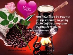 Read more about the article Μια καλημέρα θα σας πω  με της καρδιάς τα χείλη Καλό Σαββατοκύριακο αγαπημένοι φίλοι!-η ψυχή μου σ ένα στίχο-