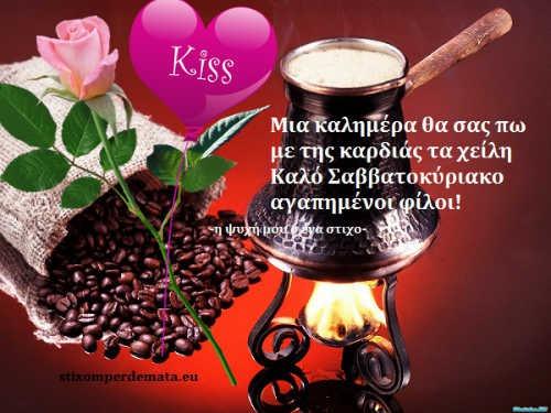 Μια καλημέρα θα σας πω  με της καρδιάς τα χείλη Καλό Σαββατοκύριακο αγαπημένοι φίλοι!-η ψυχή μου σ ένα στίχο-