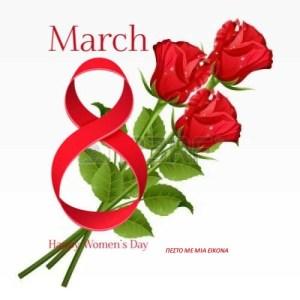 8 Μαρτίου-Παγκόσμια Ημέρα της Γυναίκας(VIDEO)