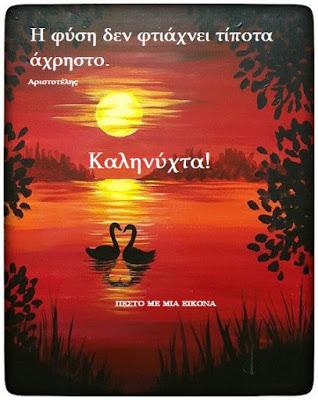 Read more about the article Καληνύχτα!!! Η φύση δεν φτιάχνει τίποτα άχρηστο.  ~Αριστοτέλης