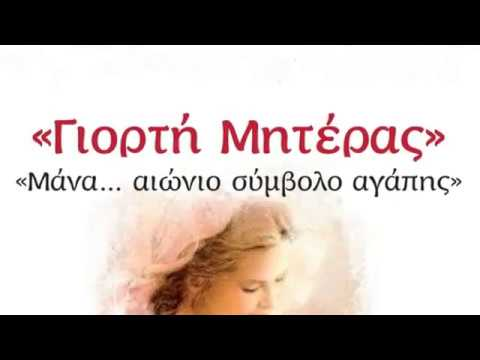 Read more about the article Γιορτή της μητέρας-Αφιέρωμα στην δική μου Μάνα….