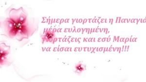 Μαρία Χρόνια σου πολλά!!!