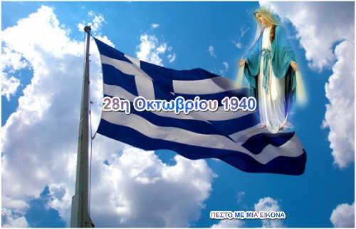 28η Οκτωβρίου 1940:«Χρόνια Πολλά Ελλάδα μου»!