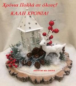 Χρόνια Πολλά και Καλή Χρονιά!