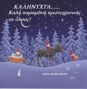 Καληνύχτα σε όλους και καλή παραμονή πρωτοχρονιάς!