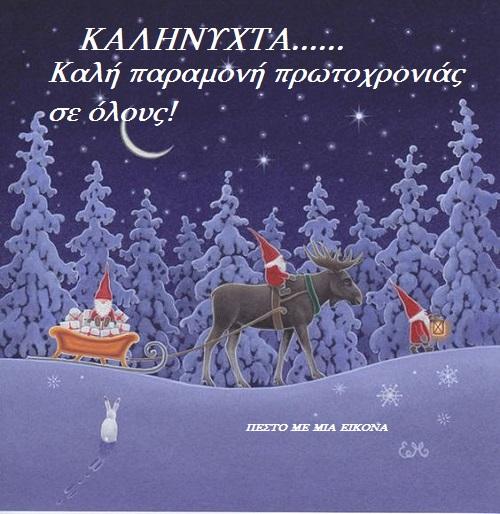 Read more about the article Καληνύχτα σε όλους και καλή παραμονή πρωτοχρονιάς!