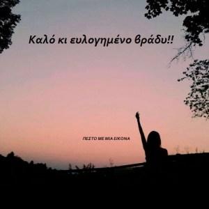 Read more about the article Καλό κι ευλογημένο βράδυ!!