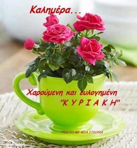 """Χαρούμενη και ευλογημένη  """"Κ Υ Ρ Ι Α Κ Η""""! Καλημέρα"""