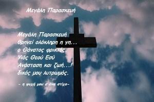 Read more about the article Μεγάλη Παρασκευή