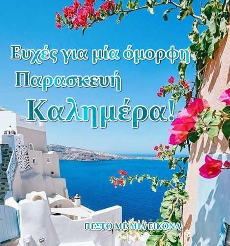Ευχές για μία όμορφη Παρασκευή. Καλή σας ημέρα!