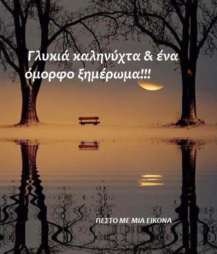 Γλυκιά καληνύχτα & ένα όμορφο ξημέρωμα!!!