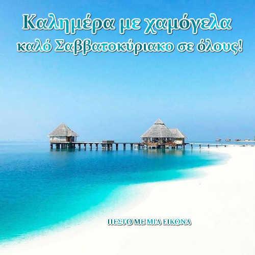 Read more about the article Καλημέρα με χαμόγελα καλό Σαββατοκύριακο σε όλους!