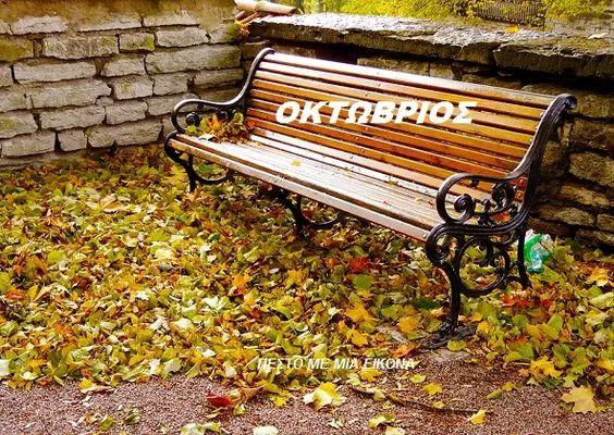 Καλώς ήρθες Οκτώβρη!Καλοτάξιδος με υγεία για όλους!
