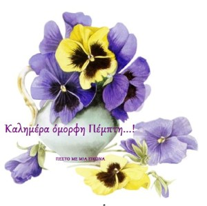 Read more about the article Καλημέρα… όμορφη Πέμπτη!