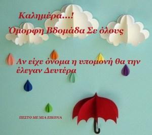 Read more about the article Όμορφη Βδομάδα Σε όλους…! Καλημέρα!
