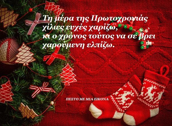 Εικόνες-ευχές για τα Χριστούγεννα