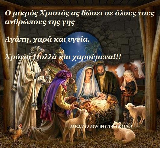 Θερμές ευχές…Για Καλά Χριστούγεννα!