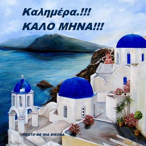 Καλημέρα και Καλό Μήνα!!! (ΕΙΚΟΝΕΣ)