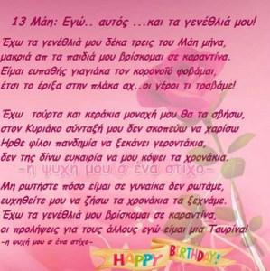 13 Μάη: Εγώ.. αυτός …και τα γενέθλιά μου!