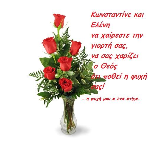 Κωνσταντίνε και Ελένη Χρόνια Πολλά…!!!
