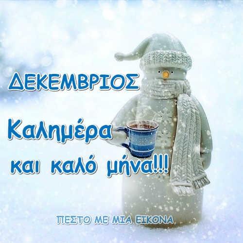 Δεκέμβριος: Καλό μήνα να έχουμε και καλό χειμώνα!