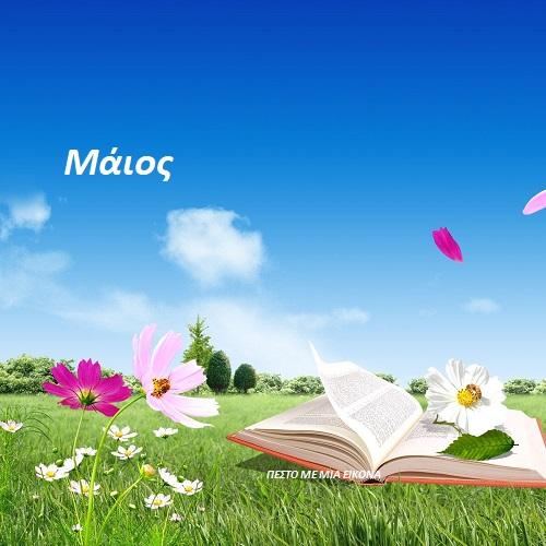 Μάιος ή Μάης … Καλό μήνα σ' όλους.!