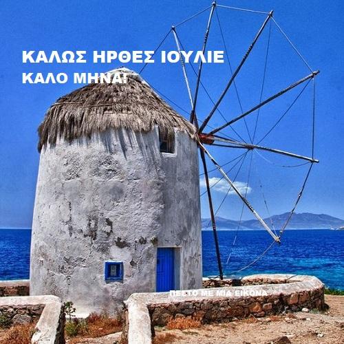 Read more about the article Καλώς ήρθες μήνα Ιούλιε. Καλημέρα και καλό σας μήνα.!