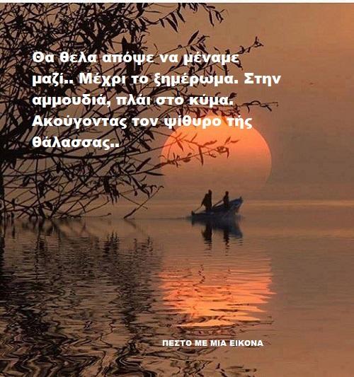 Εικόνες με όμορφα λόγια για καληνύχτα... ΠΕΣΤΟ ΜΕ ΜΙΑ ΕΙΚΟΝΑ