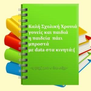 Read more about the article Καλή Σχολική Χρονιά με data στα κινητά…!