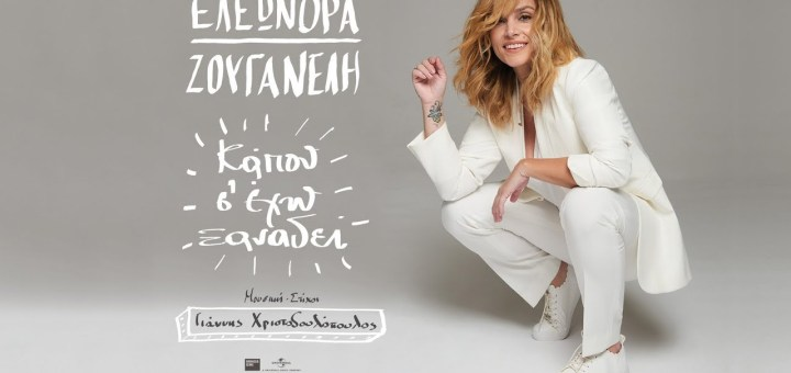 Γιάννενα: Ελεωνόρα την Κυριακή 15 Σεπτεμβρίου στο θέατρο της ΕΗΜ, «Κάπου σε έχω ξαναδεί» ερμηνεύει η ξεχωριστή ερμηνεύτρια
