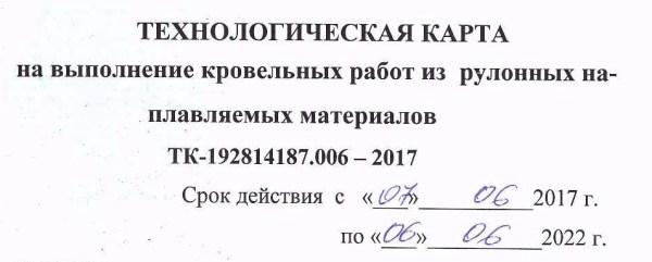 tk 006