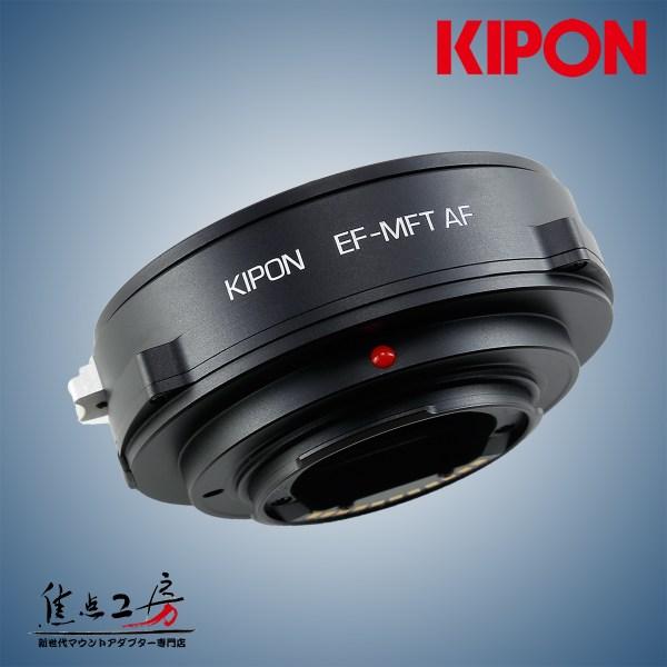 KIPON_EF-MFT_AF_1_1200
