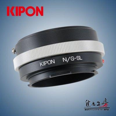 KIPON N/G-SL ニコンFマウント/Gシリーズレンズ - ライカSLマウントカメラ
