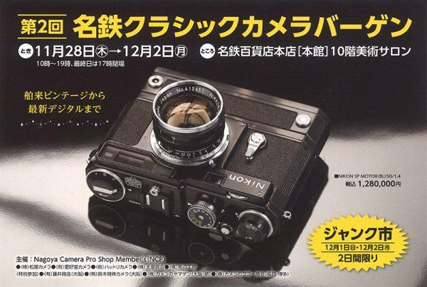 第2回 名鉄クラシックカメラバーゲン