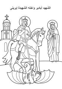 Coptic Saints