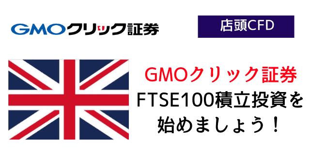 GMOクリック証券 FTSE100