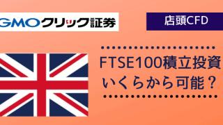 GMOクリック証券 FTSE100 いくら