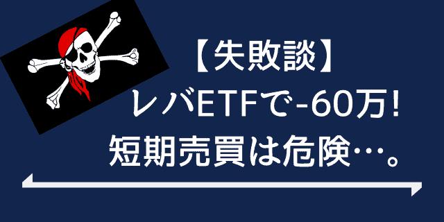 ETF 損失 失敗