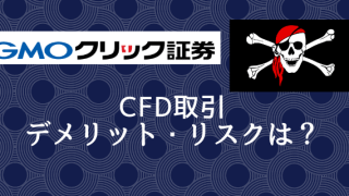 CFD取引 デメリット リスク
