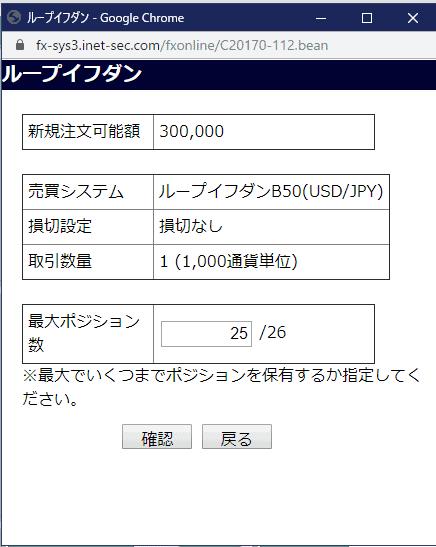 ループイフダン 米ドル円 設定