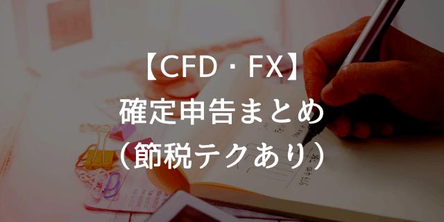 CFD FX 確定申告