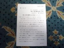 神戸電鉄2008