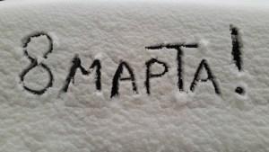 8 марта в Стокгольме снег