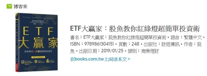 ETF 大贏家