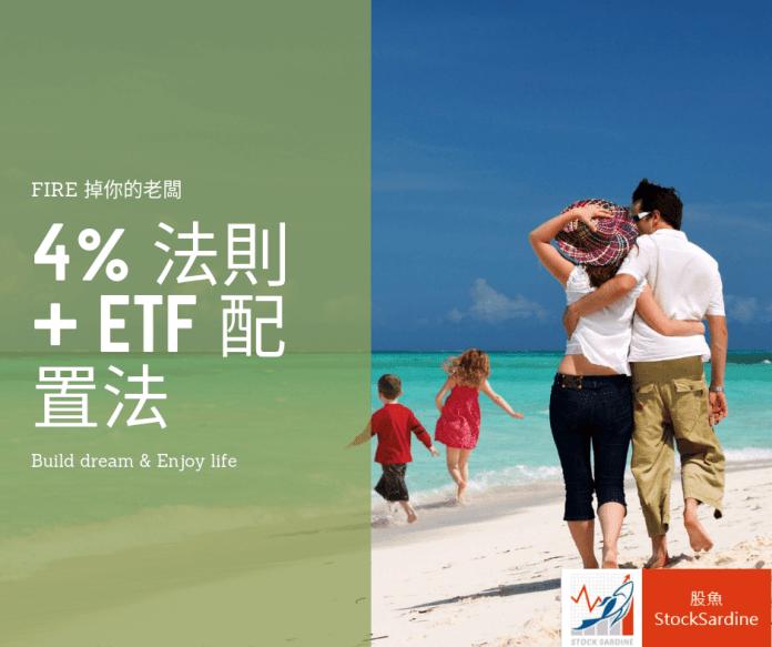 4%法則 ETF 配置