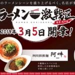 東京駅徒歩1分、キッテ地下1階にラーメン激戦区が登場したので全部食べてきた|おすすめメニューや混雑具合をお伝えします