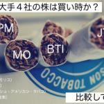 【MO/PM/BTI】高配当のタバコ銘柄は買い時か|株価や業績を比較、おまけにJT